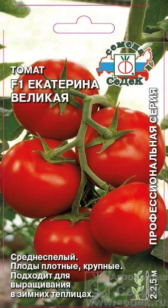 Томат Екатерина Великая F1: характеристика и описание сорта, урожайность с фото