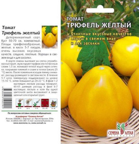 """Томат """"Трюфель"""" красный, желтый и черный: характеристика и описание сорта"""
